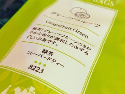 緑茶パワー☆