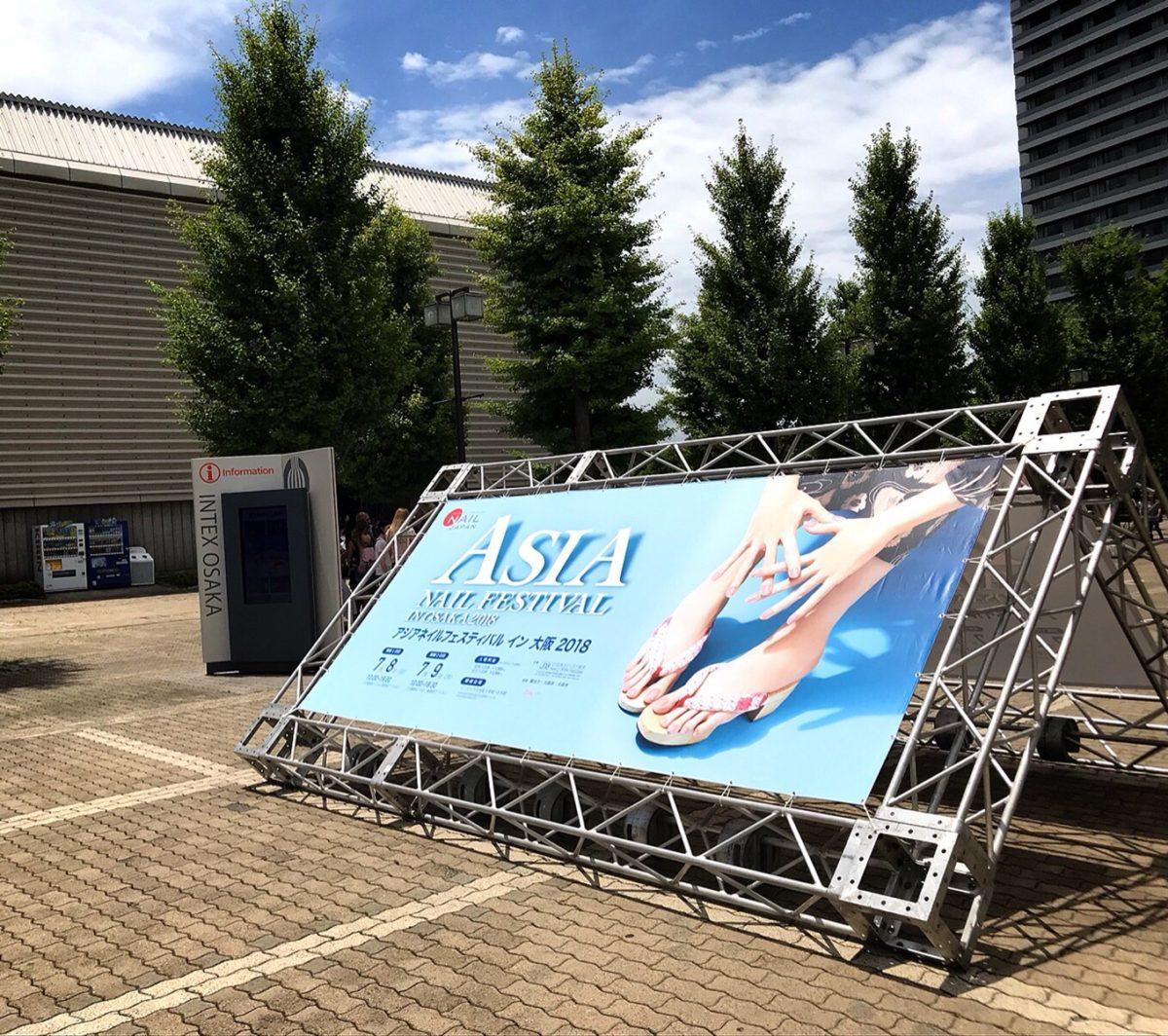 アジアネイルフェスティバル IN 大阪 2018💅