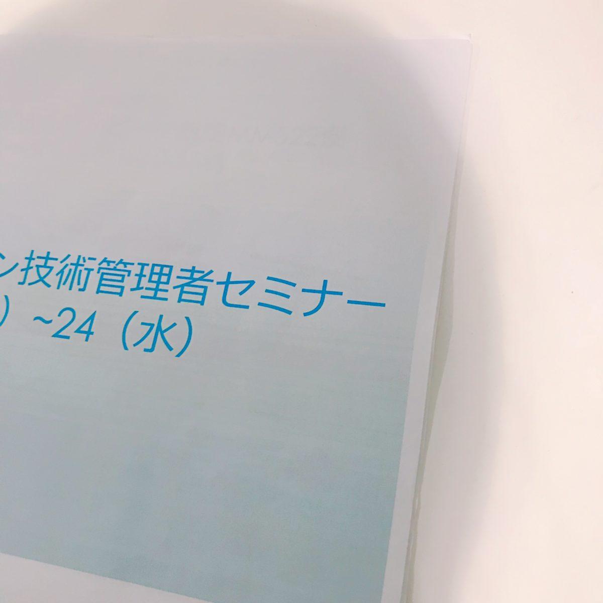 技術管理者セミナー✏️📖IN東京