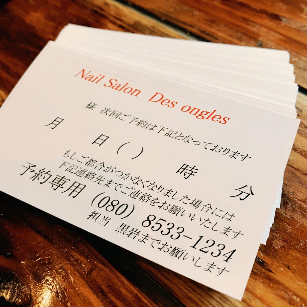 次回のご予約カードで安心です😊
